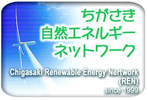 ちがさき自然エネルギーネットワーク